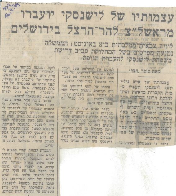 """העברת עצמותיו של לישנסקי להר הרצל, עיתון """"דבר"""", 16.07.79"""