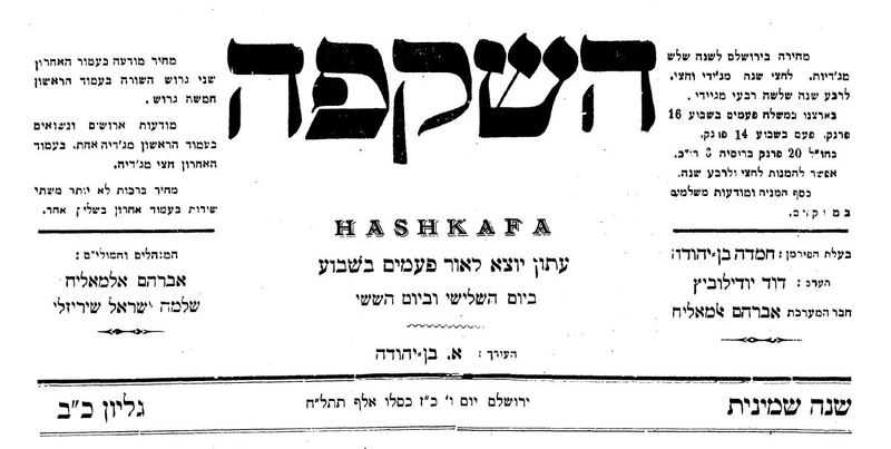 מכתבן של שרה ורבקה אהרנסון לאליעזר בן-יהודה